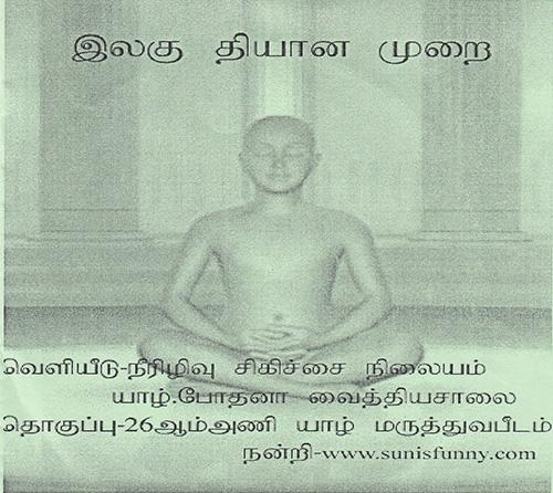 இலகு தியான முறைகள்